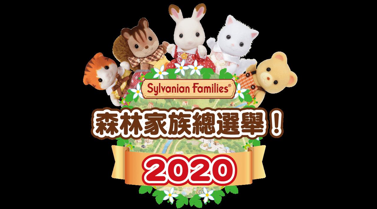 森林家族總選舉!